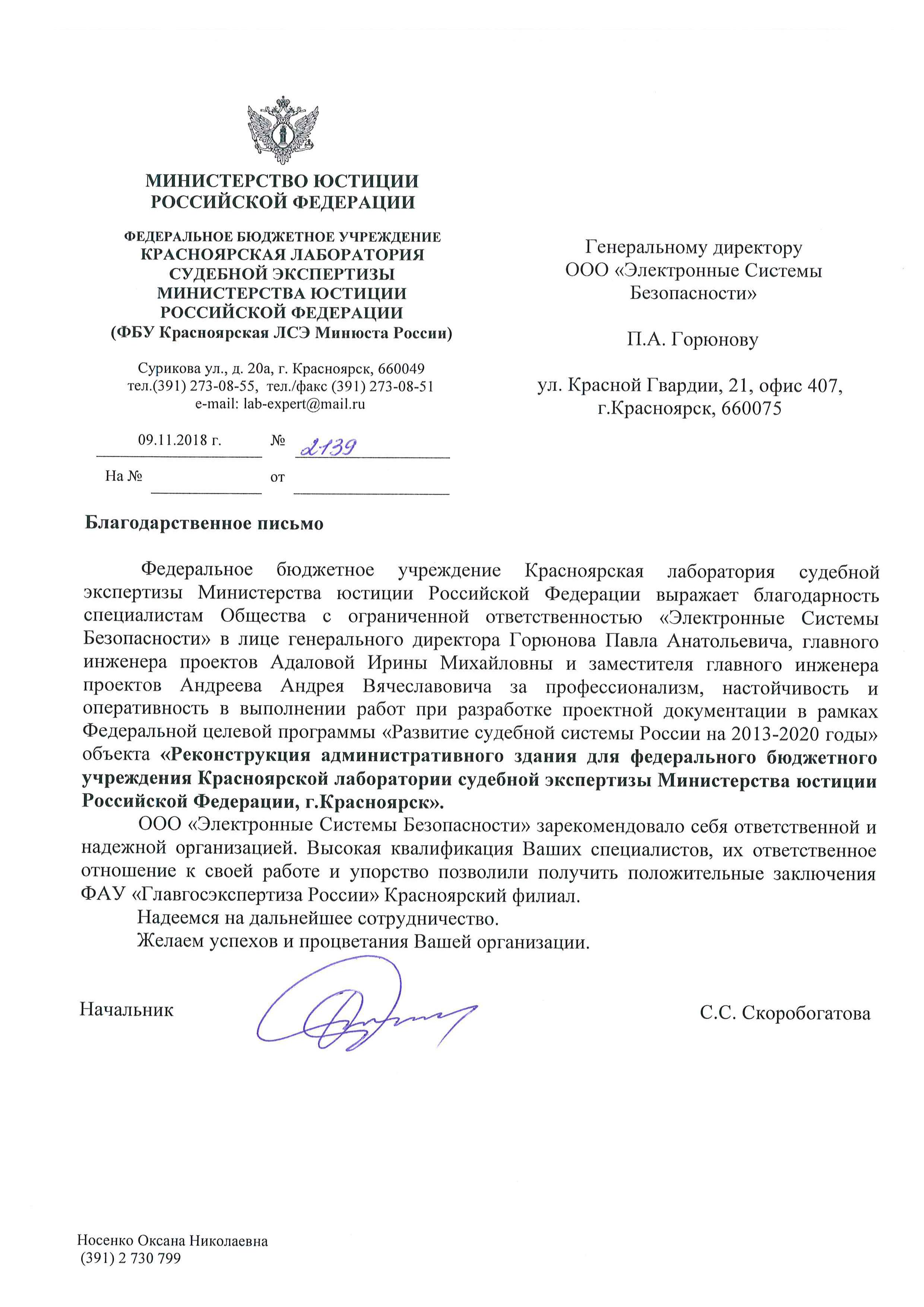 Лаборатория судебной экспертизы Министерства юстиции РФ, г. Красноярск