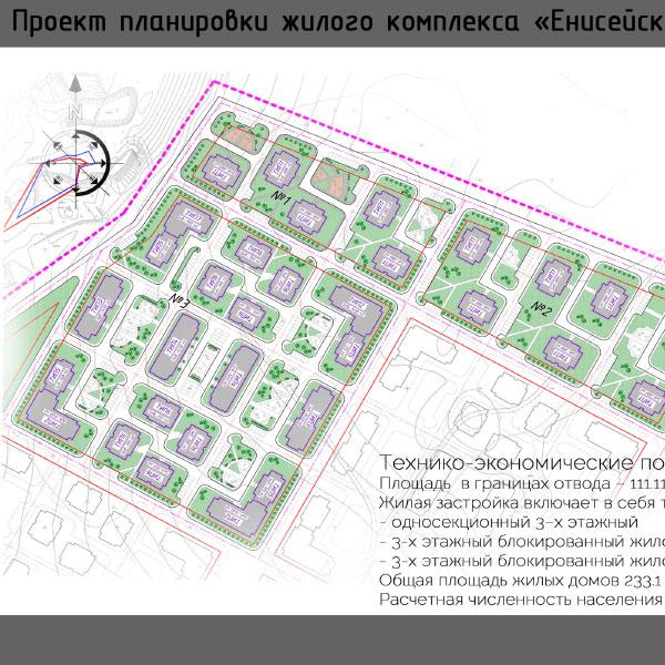 Жилой комплекс «Енисейский парк»